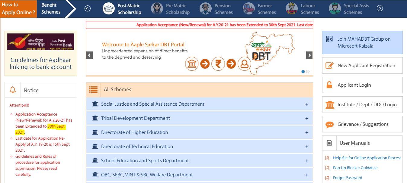 MahaDBT 2021 - Application Deadline Extended