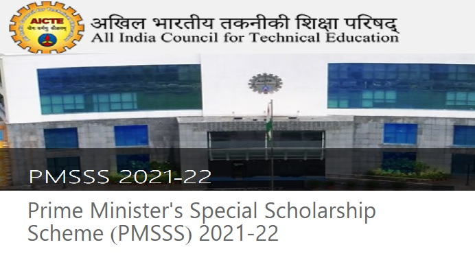 PMSSS Scholarship