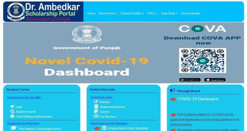 Scholarship Gov – Dr Ambedkar Scholarship Portal of Punjab