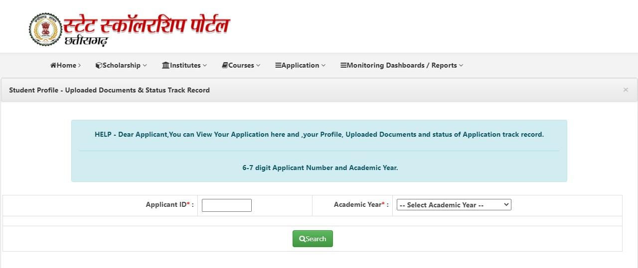 CG Scholarship Portal - Application Tracking