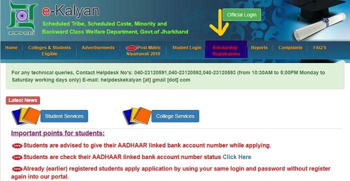 E-Kalyan Jharkhand - Scholarship Registration