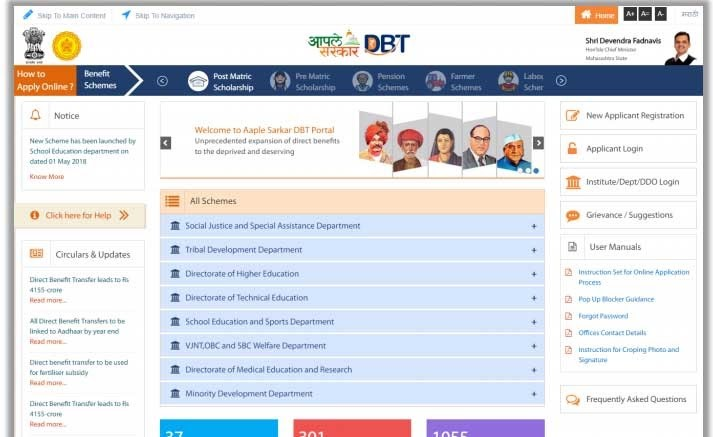 MahaDBT Portal Homepage