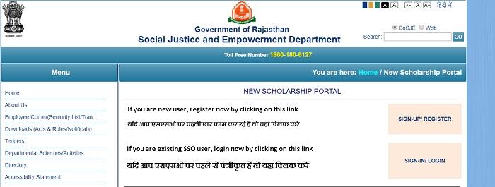 Scholarship Form – Applying through SJE Portal