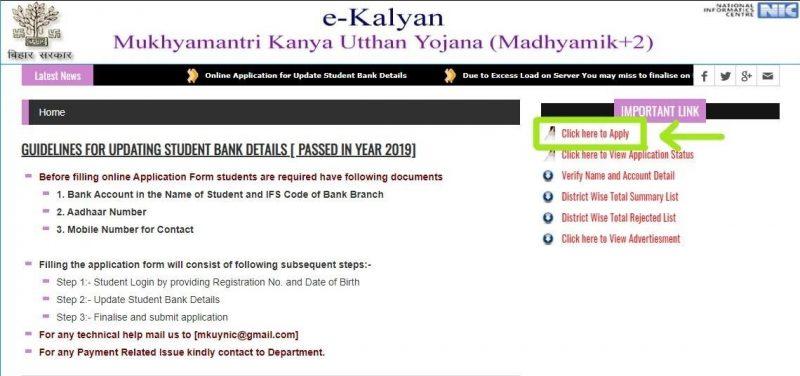 E-Kalyan Bihar Portal Step 3