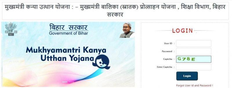 Mukhyamantri Kanya Utthan Yojana for Graduate Students Step 6