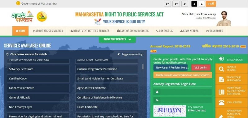 Aaple Sarkar – Department-Wise List of Services