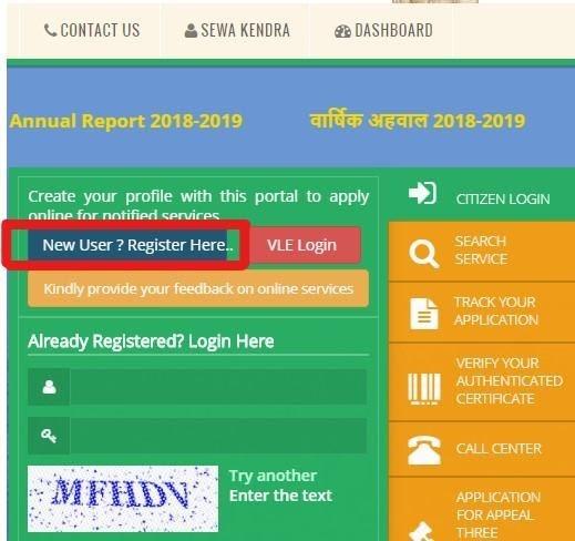 Apple Sarkar - New User Registration