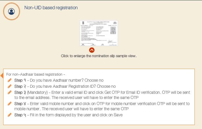 MahaDBT Login - Non-UID based Registration