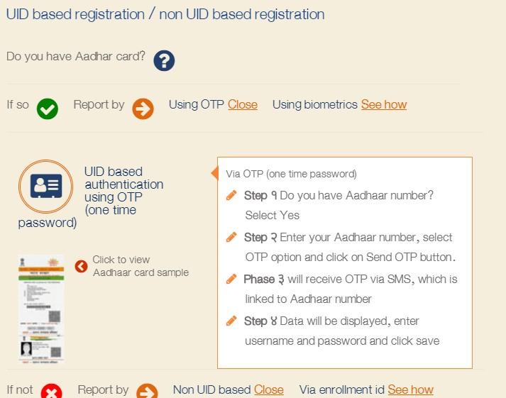 MahaDBT Login - UID based Registration