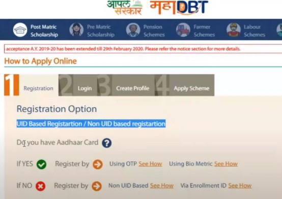 MahaDBT Login - Registration Option