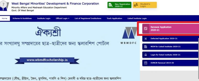 WBMDFC – Renewal Application