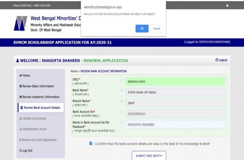 WBMDFC – Verify your bank details like IFSC