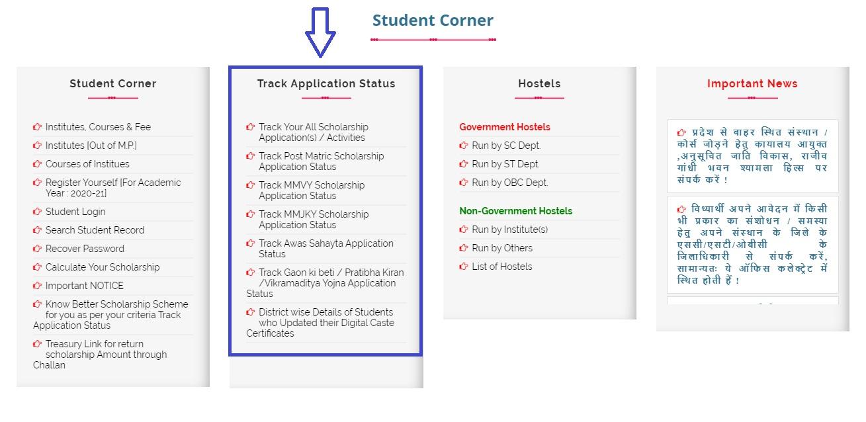 MP Scholarship Portal - Application Status