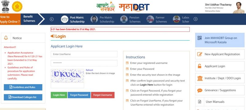 MahaDBT Scholarship Status – Step-Wise Guide