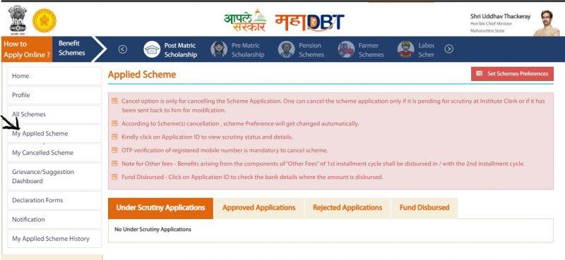 MahaDBT Scholarship Status – Step-Wise Guide schemes