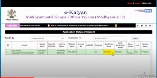 E-Kalyan Status - Check Application Status